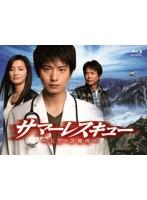 サマーレスキュー〜天空の診療所〜