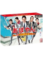 あぽやん〜走る国際空港 Blu-ray BOX (ブルーレイディスク)