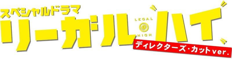 スペシャルドラマ「リーガル・ハイ」完全版 (ブルーレイディスク)