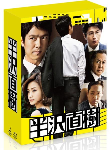半沢直樹-ディレクターズカット版- Blu-ray BOX (ブルーレイディスク)