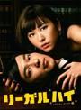 リーガルハイ 2ndシーズン 完全版 Blu-ray BOX (ブルーレイディスク)