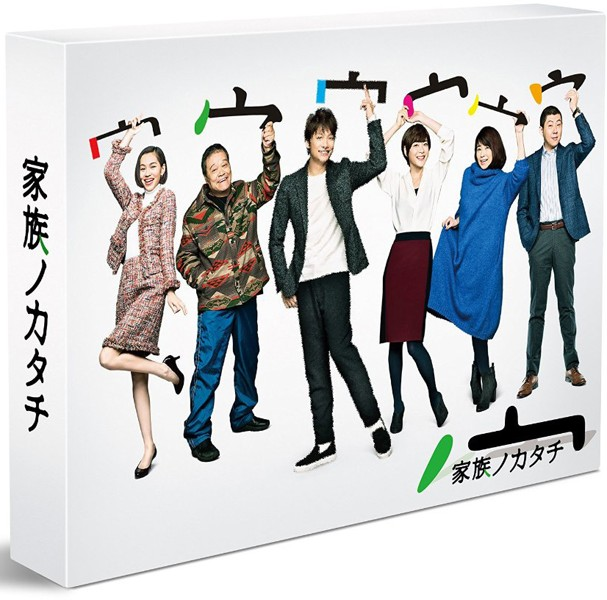 家族ノカタチ Blu-ray BOX (ブルーレイディスク)