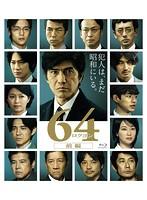 烏丸せつこ出演:64-ロクヨン-前編