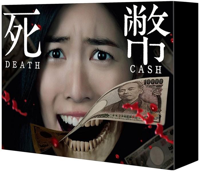 死幣-DEATH CASH- Blu-ray BOX (ブルーレイディスク)