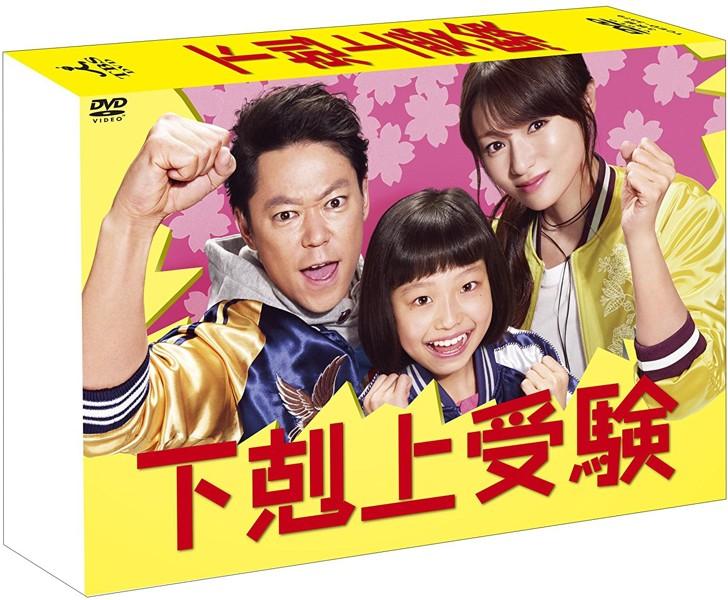下剋上受験 Blu-ray BOX (ブルーレイディスク)