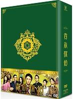 貴族探偵 Blu-ray BOX (ブルーレイディスク)