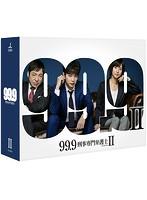 99.9-刑事専門弁護士- SEASON II Blu-ray BOX (ブルーレイディスク)