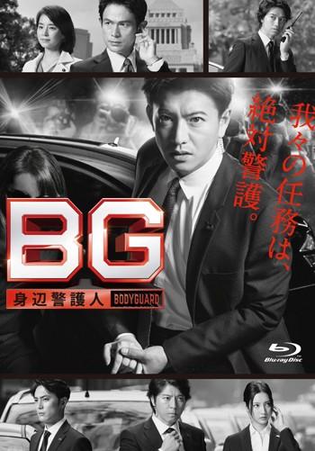BG〜身辺警護人〜 Blu-ray BOX (ブルーレイディスク)