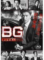 BG~身辺警護人~ Blu-ray BOX (ブルーレイディスク)