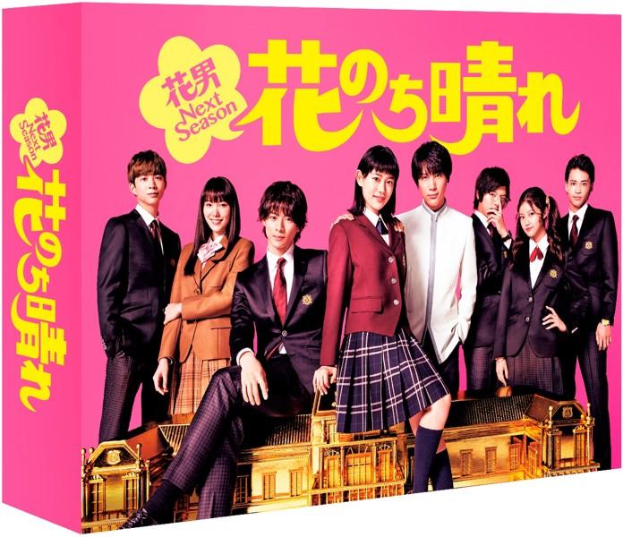 花のち晴れ〜花男Next Season〜 Blu-ray BOX (ブルーレイディスク)