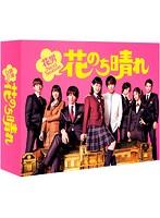 花のち晴れ~花男Next Season~ Blu-ray BOX (ブルーレイディスク)