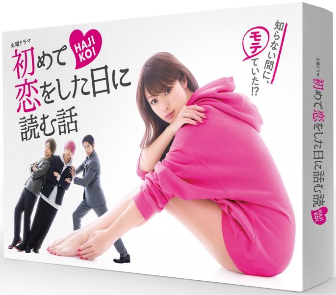 初めて恋をした日に読む話 Blu-ray BOX (ブルーレイディスク)
