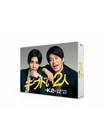 キワドい2人-K2-池袋署刑事課神崎・黒木 Blu-ray BOX (ブルーレイディスク)