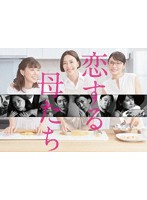 夏樹陽子出演:恋する母たち
