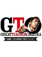 滝沢沙織出演:GTO