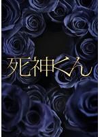 死神くん Blu-ray BOX[TCBD-0383][Blu-ray/ブルーレイ] 製品画像
