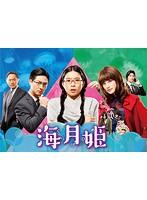 海月姫 Blu-ray BOX (ブルーレイディスク)