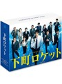 下町ロケット-ゴースト-/-ヤタガラス- 完全版 Blu-ray BOX (ブルーレイディスク)