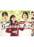 夏樹陽子出演:G線上のあなたと私
