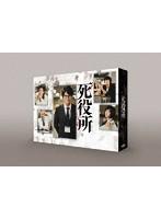 死役所 Blu-ray BOX (ブルーレイディスク)