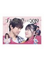 小宮有紗出演:ブスの瞳に恋してる2019