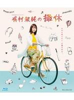 WOWOWオリジナルドラマ 有村架純の撮休 Blu-ray BOX (ブルーレイディスク)