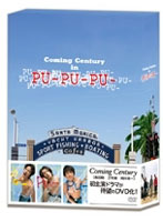 木内晶子出演:PU-PU-PU-