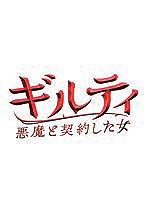 ギルティ〜悪魔と契約した女 DVD-BOX