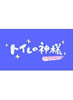 八木優希出演:トイレの神様