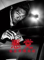 悪党〜重犯罪捜査班