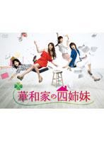 川島海荷出演:華和家の四姉妹