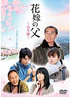 高橋かおり出演:花嫁の父-完全版-