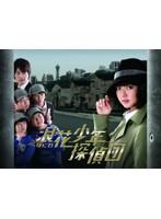 八木優希出演:浪花少年探偵団
