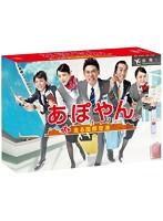 あぽやん〜走る国際空港 DVD-BOX