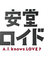 安堂ロイド〜A.I.knows