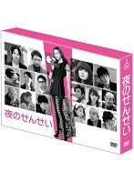 夜のせんせい DVD-BOX[TCED-2184][DVD] 製品画像