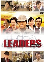 山口智子出演:LEADERS