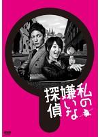 私の嫌いな探偵 DVD-BOX