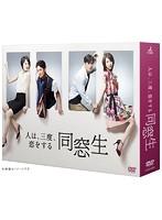 岡本麗出演:同窓生〜人は、三度、恋をする〜