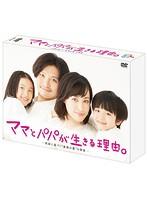 朝加真由美出演:ママとパパが生きる理由。DVD-BOX
