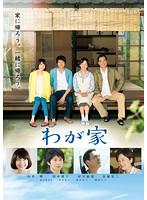 村川絵梨出演:わが家