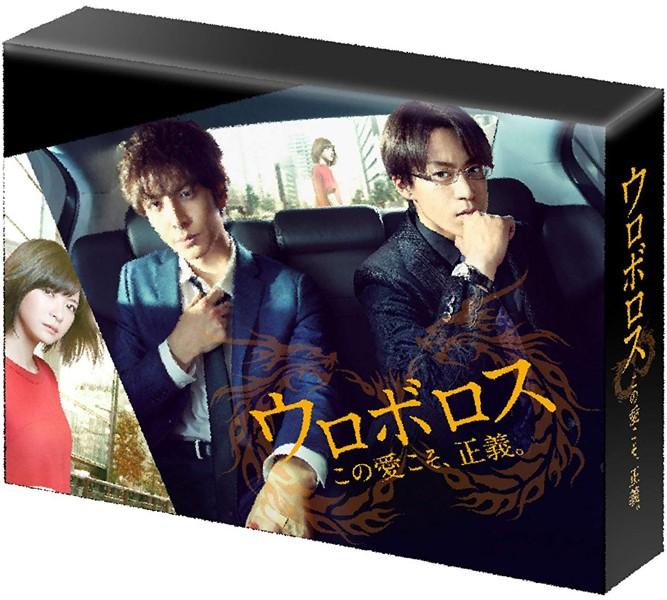 ウロボロス〜この愛こそ、正義。DVD-BOX