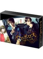 武田久美子出演:ウロボロス〜この愛こそ、正義。DVD-BOX