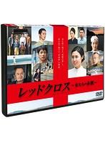 レッドクロス〜女たちの赤紙〜【柴本幸出演のドラマ・DVD】
