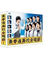 吉本実憂出演:表参道高校合唱部