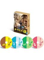 おかしの家 DVD-BOX