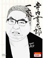 浅田美代子出演:寺内貫太郎一家