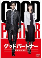 上地春奈出演:グッドパートナー