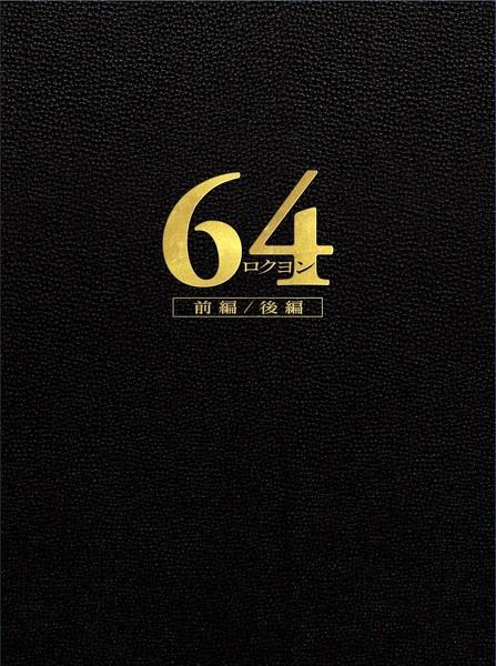 64-ロクヨン-前編/後編 豪華版DVDセット