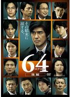 烏丸せつこ出演:64-ロクヨン-後編
